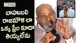 K Vishwanath Super Words about SS Rajamouli & Baahubali @LV Prasad Birthday Anniversary