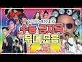 ※수험생 주의※ 수능금지곡 2019 TOP20 무대 모음 ㅣ KPOP Earworm Stage ...