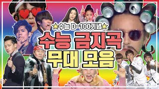 Gambar cover 수능금지곡 2019 TOP20 무대 모음 ㅣ KPOP Earworm Stage Compilation