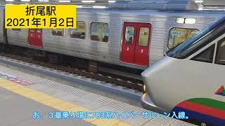 JR折尾駅(ORIO station)2021/01/02