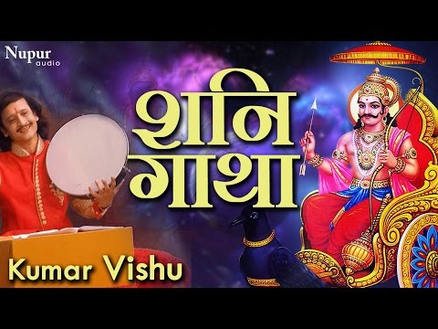 शनि गाथा Shani Gatha | Kumar Vishu | Shani Dev Bhajan | Hindu Devotional Song | Nupur Audio
