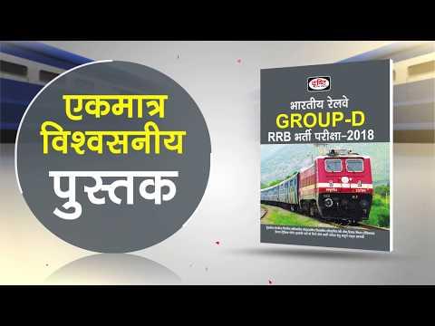 Railway Recruitment Book  - Promo