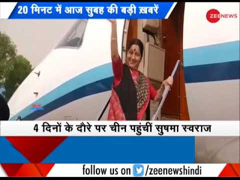 Morning Breaking: Sushma Swaraj arrives in China for talks with Wang Yi, SCO meet