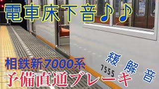 【電車床下音】相鉄新7000系 予備直通ブレーキ緩解音♪♪