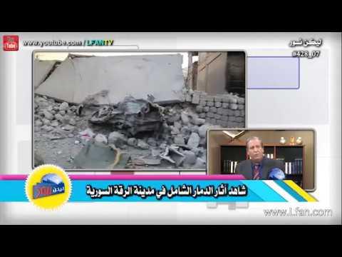 428 شاهد آثار الدمار الشامل في مدينة الرقة السورية