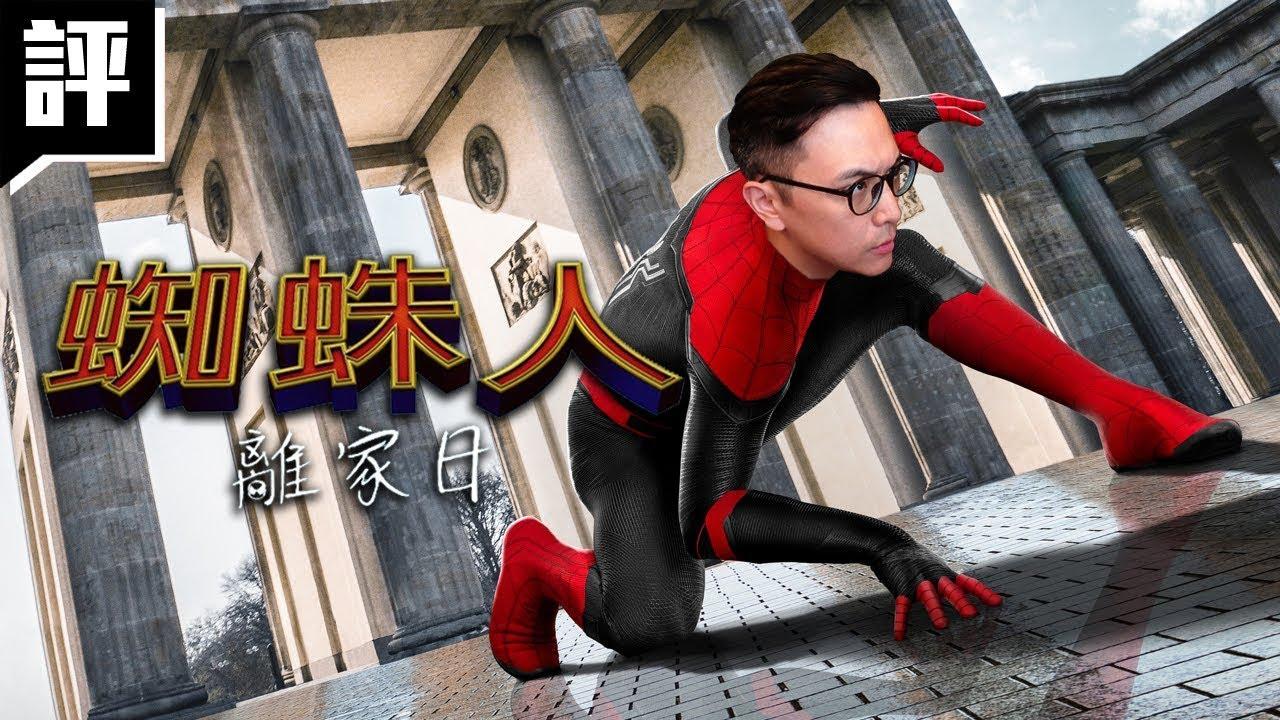 【蜘蛛人:離家日】 </p>  </div> </div> </div> <div id=