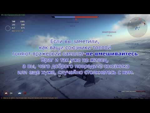 War Thunder Тактика игры на низкоранговых самолетах