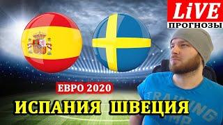 ИСПАНИЯ ШВЕЦИЯ ОБЗОР МАТЧА ПРОГНОЗЫ НА ЕВРО 2020 ФУТБОЛ 14 06 2021