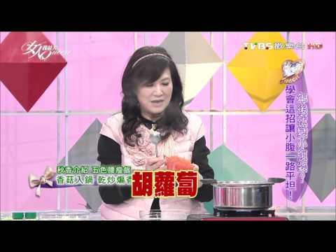 秋香介紹 蔬菜配上糙米飯 低脂又促進代謝 女人我最大 20160217