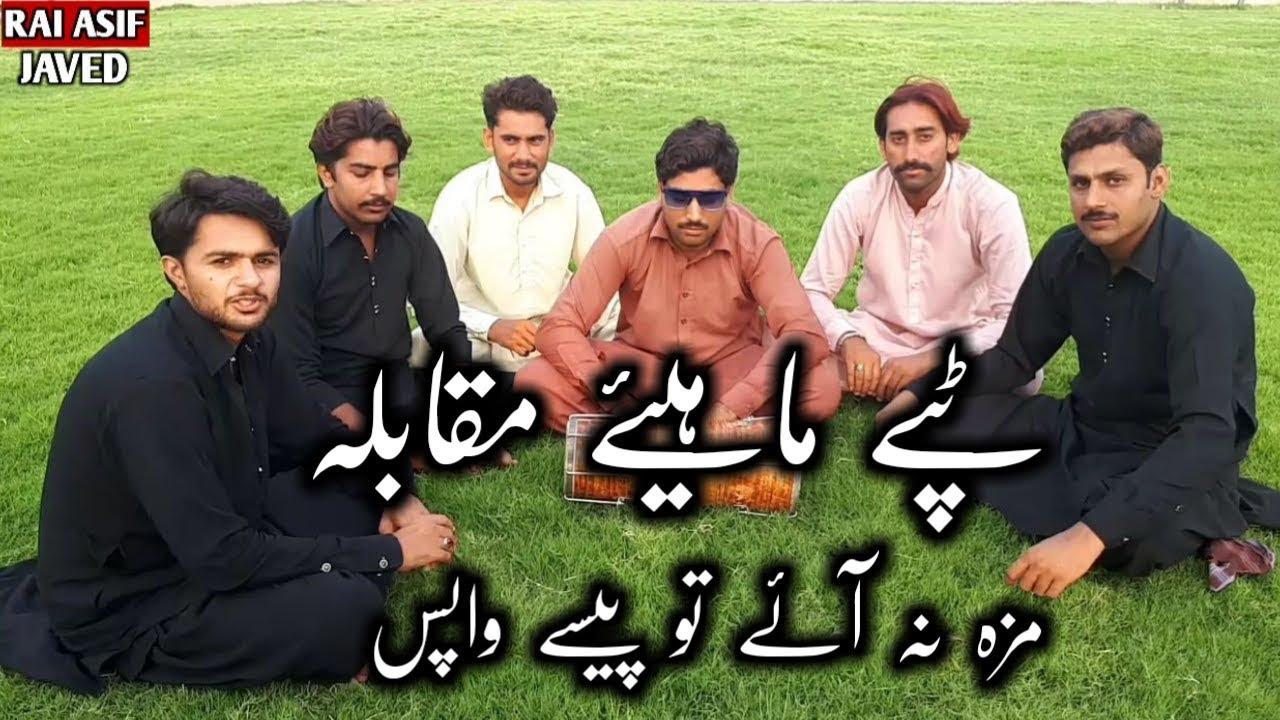 New Muqabla Tappy Mahiye for Lovers - مزہ نہ آئے تو پیسے واپس best tappe mahiye | Rai Asif Javed