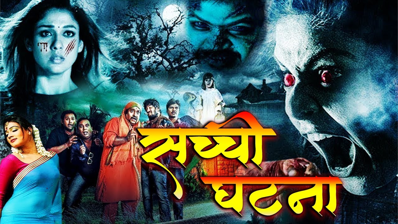 Download सच्ची घटना (2021) | New Release South Hindi Dubbed Full Horror Movie 2021 | Latest Hindi Dubbed