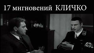 17 мгновений Кличко