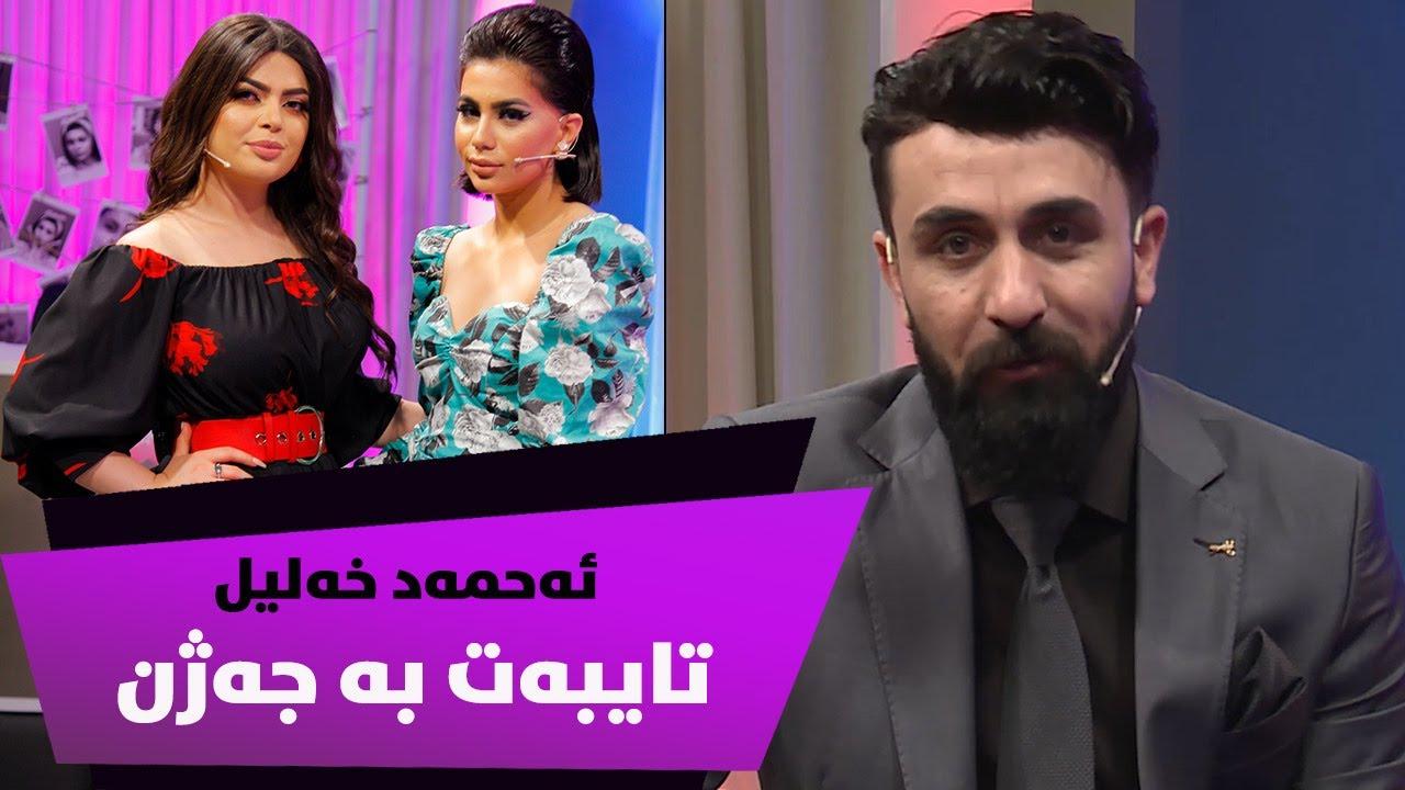 Show Magazine (cajn) - Ahmad Xalil