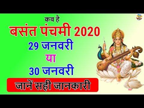 Basant Panchami 2020 Date Time Shubh Muhurat बंसन्त पंचमी, सरस्वती पूजा 2020 मुहूर्त, Saraswati Puja