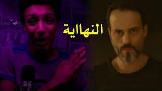 مسلسل النهاية الحلقة 13 الثالثة عشر شاشة كاملة HD - بطولة يوسف الشريف