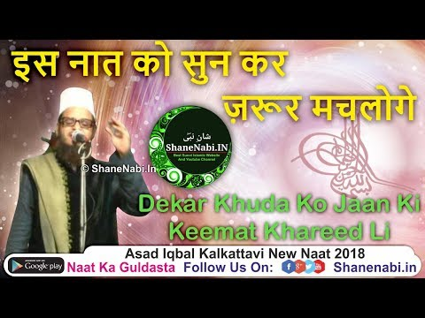 इस नात को सुन कर ज़रूर मचलोगे   Asad Iqbal Kalkattavi   Dekar Khuda Ko Jaan Ki Keemat Khareed Li