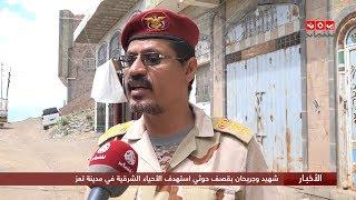 شهيد وجريحان بقصف حوثي استهدف الأحياء الشرقية في مدينة تعز