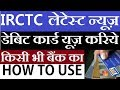 IRCTC Train Ticket Booking Use Any Bank Debit Card Or Credit Card For Payments 2018