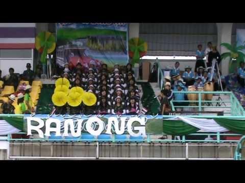 กองเชียร์ระนอง รางวัลชนะเลิศ อันดับที่ 1 กีฬาสา'สุข เขต 11 ประจำปี 2557  ณ จ.กระบี่
