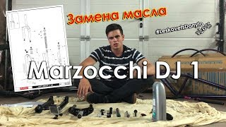Marzocchi Dirt Jumper 1 2013 | ЗАМЕНА МАСЛА