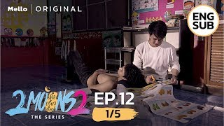 2Moons2 The Series EP.12_1/5 (ตอนจบ) | นอนตรงนี้สบายที่สุดแล้ว | Mello Thailand
