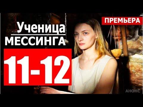 УЧЕНИЦА МЕССИНГА 11,12СЕРИЯ(Сериал 2020)Анонс и дата выхода