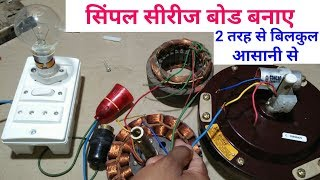 How to make simple series board ।।series board ।। simple series board