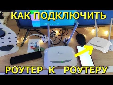 Как подключить роутер через роутер через Wi-Fi (один роутер к другому)!