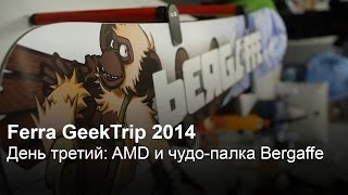 Ferra GeekTrip 2014. День третий: офис AMD в Мюнхене и чудо-палка Bergaffe из Австрии