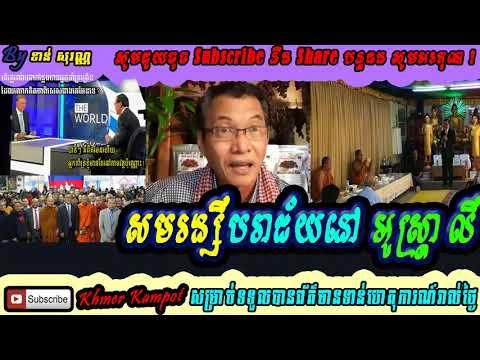 Khan sovan - Sam Rainsy fail at Australia, Khmer news today, Cambodia hot news, Breaking news