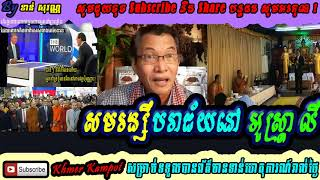 Khan sovan - Sam Rainsy fail at Australia, Khmer news today, Cambodia hot news, Breaking news