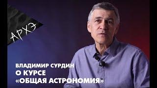 """Владимир Сурдин   Курс """"Общая астрономия"""""""