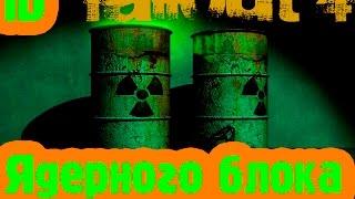 КАК НАЧИТЕРИТЬ ЯДЕРНЫЙ БЛОК в Fallout 4