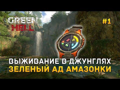 Выживание в Джунглях. Зеленый ад Амазонки - Green Hell #1 (Первый Взгляд)