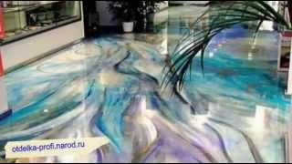 3D наливной пол(наливные полы, наливные полы 3d, наливные 3д полы, самовыравнивающиеся полы, полимерные полы, наливной пол..., 2013-01-16T13:36:03.000Z)