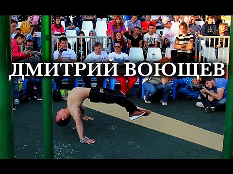 Дмитрий Воющев (воркаут)