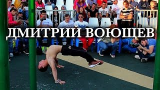 Дмитрий Воющев (воркаут) / Russian Junior in workout