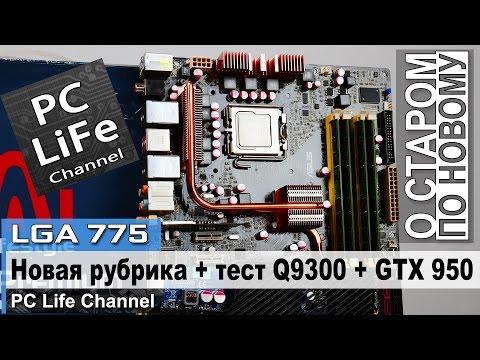 О старом по новому + тест Intel Core 2 Quad Q9300 LGA 775 + GTX 950