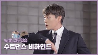 [Behind] 윤두준 (YOON DU JUN) - `Lonely Night` 수트댄스 & 안무연습 비하인드