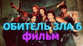 """Фильм """"ОБИТЕЛЬ ЗЛА 6"""" HD (2017) /  Игрофильм"""
