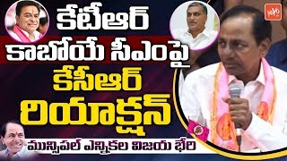 CM KCR Comments On KTR Next CM Of Telangana | Harish Rao | Telangana News | TRS