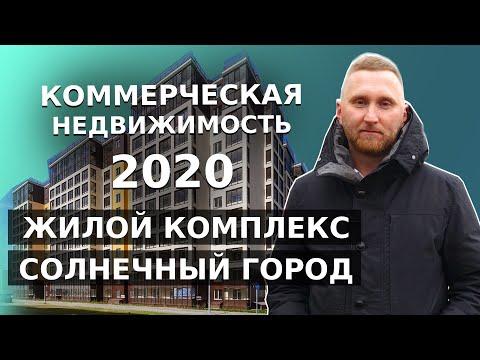 Коммерческая недвижимость по районам СПб - куда вложить деньги. ЖК Солнечный Город