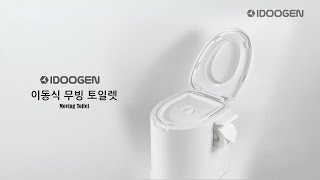 캠핑용 간이화장실, '아이두젠 이동식 무빙 토일…