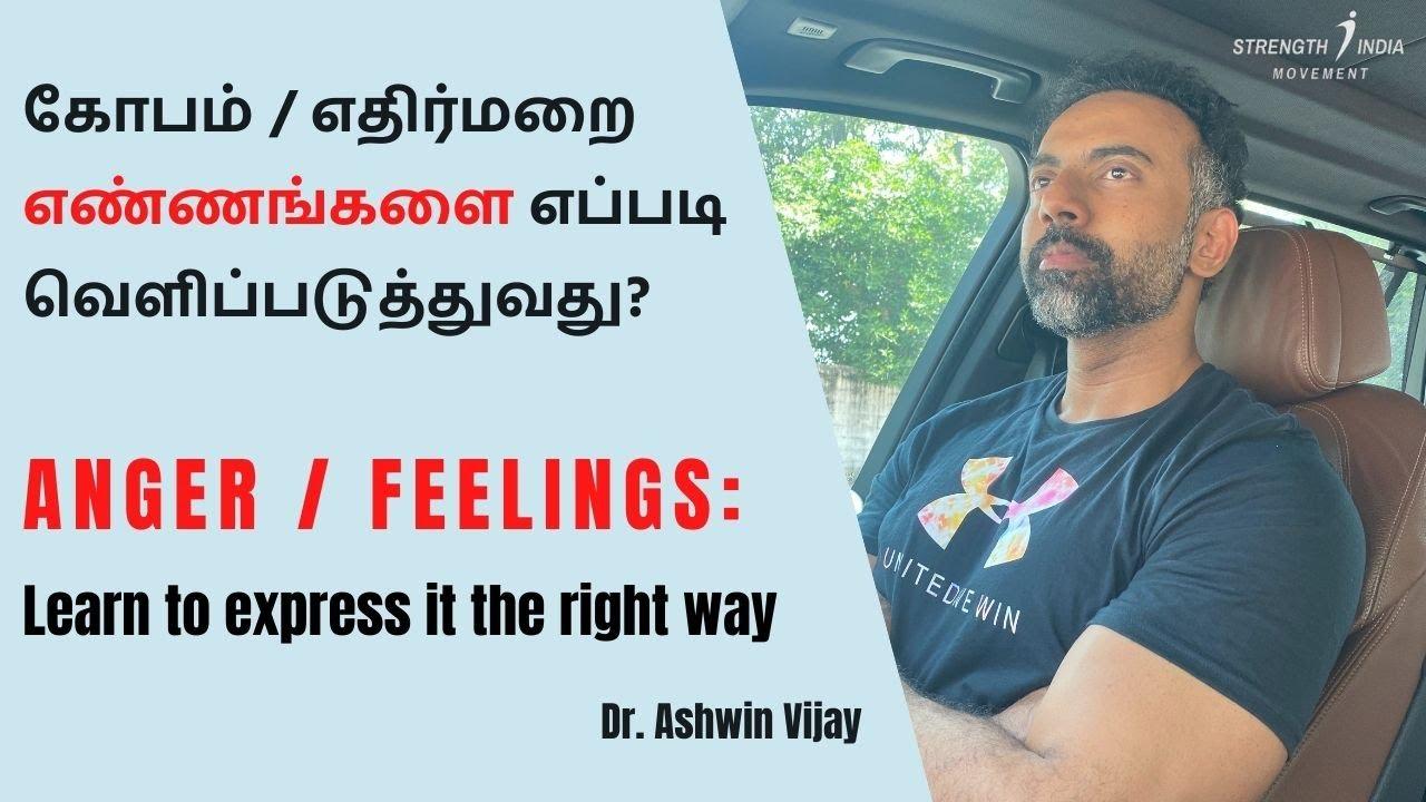 Important: ANGER / Negative expression! எதிர்மறை எண்ணங்களை எப்படி வெளிப்படுத்துவது   Dr Ashwin Vijay