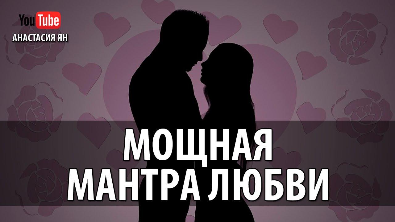 Мантра любви скачать mp3