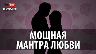 ♥ МОЩНАЯ МАНТРА ЛЮБВИ ♥ #Мантра Обретения Любви IDE WERE WERE #MANTRA FOR LOVE #CHANTING