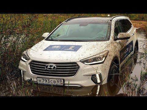 Зрелищный оффроуд тест Hyundai Grand Santa Fe.Вода, песок грязь 2017