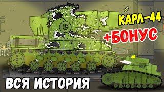 Биография Советского Гибрида Карл-44 + Эксклюзивная бонусная концовка - Мультики про танки