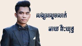 សង្សារលួចលាក់ - ឆាយ វិរៈយុទ្ធ (ភ្លេងសុទ្ធ) | Trem Songsa Louch Leak - Chhay Virakyuth | karaoke