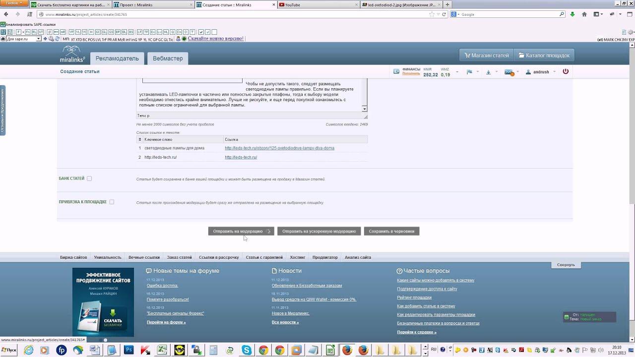 Видео продвижение сайта статьями miralinks раскрутка сайтов способы раскрутки сайта стоимость полноценная
